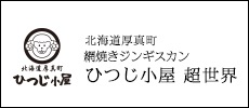 北海道厚真町 ひつじ小屋 神戸元町店