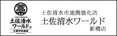 土佐清水ワールド 新橋店
