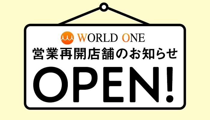 ワールド・ワン 営業再開店舗のお知らせ